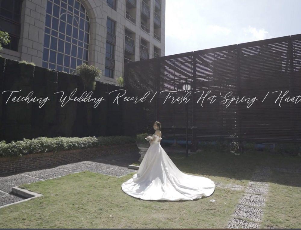 台中婚錄|高雄婚宴|婚禮精華